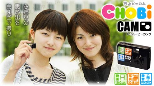 Chobi Cam от Japan Trust Technologies