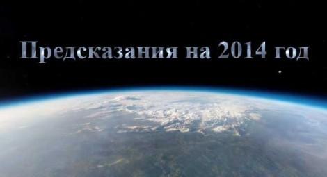 Предсказания на грядущий 2014 год