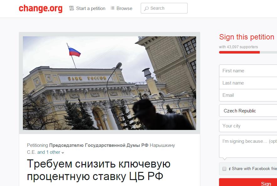 Петиция против повышения ставки ЦБ собрала около 40000 подписей