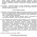 инвестиционный договор на строительство пансионата в районе села Прасковеевка г. Геленджика Краснодарского края