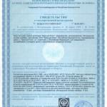 Новые документы для выхода на внешний рынок