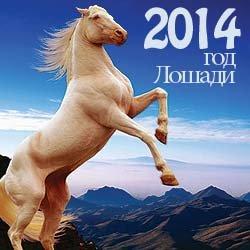 Гороскоп на 2014 год Лошади