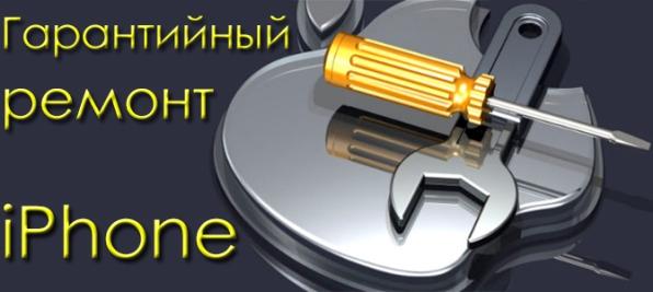 Garantiynyy-remont-iPhone-5