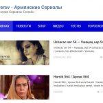 Армянское ТВ онлайн